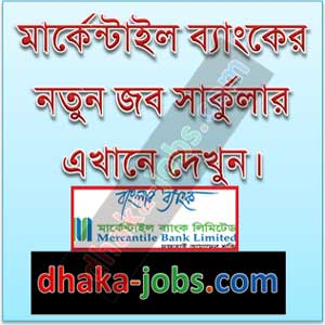 Mercantile Bank Job Circular 2018