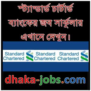 Standard Chartered Bank Job Circular