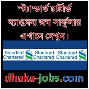 Standard Chartered Bank Job Circular