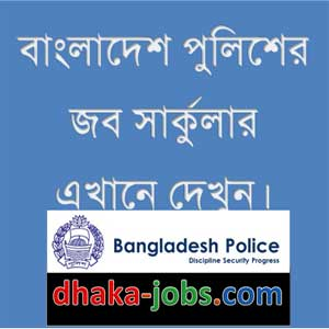 Police Trainee Recruit Constable Job Circular 2016