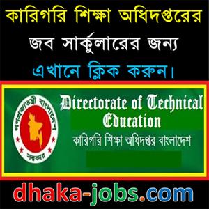 Directorate Technical Education Job Circular 2016