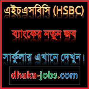 HSBC Bank Job Circular