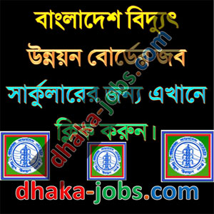 Power Development Board PDB Job Circular