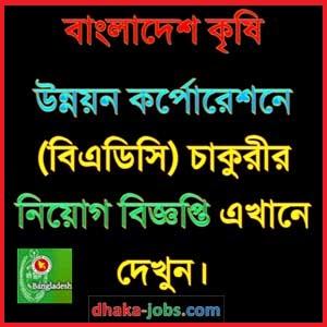 Bangladesh Agricultural Development (BADC) Job Circular