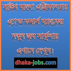 SBAC Bank Limited Job Circular 2018