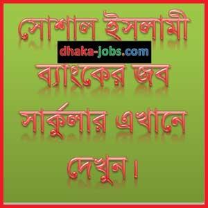 Social Islami Bank SIBL Job Circular