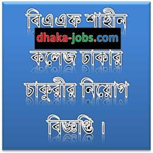 BAF Shaheen College Dhaka Job Circular
