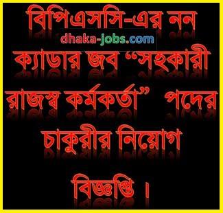 BPSC Assistant Revenue Officer (ARO) Job Circular