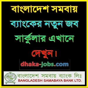 Bangladesh Samabaya Bank Ltd Job Circular