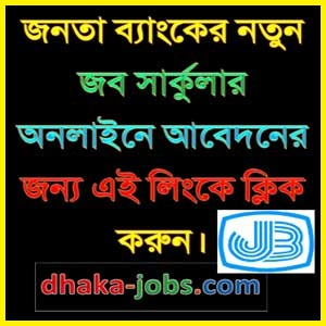 Janata Bank Limited Job Online Apply