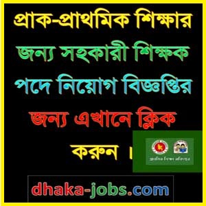 Primary Teacher Job Circular 2018