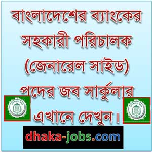Assistant Director General Side Job Bangladesh Bank
