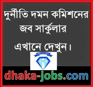 Dudok Anti-Corruption Commission Job Circular 2018