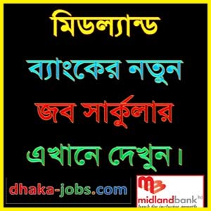 Midland Bank Limited Job Circular