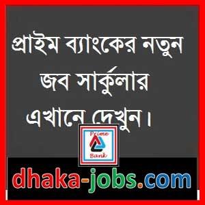 Prime Bank Job Circular