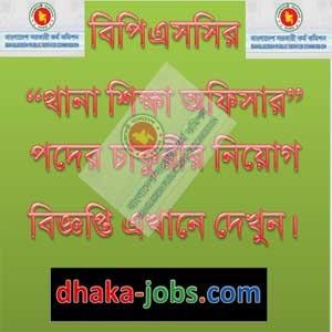 ATEO BPSC Non Cadre Job Circular