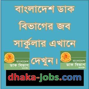 Bangladesh Post Office Job Circular 2016