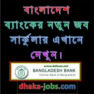 Bangladesh Bank Officer Cash MCQ Result 2017