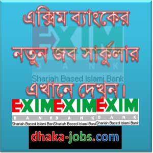 EXIM Bank Limited Job Circular 2017