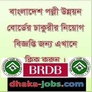 BRDB Job Circular 2015