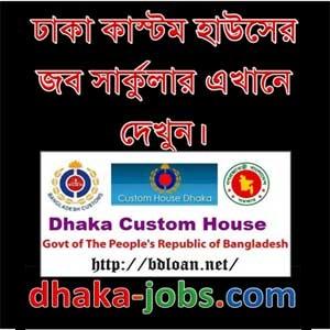 Bangladesh Custom House Job Circular 2018
