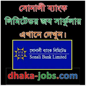 Sonali Bank Limited Job Circular 2017
