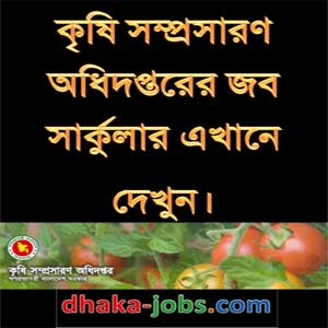 Department Agricultural Extension Job Circular