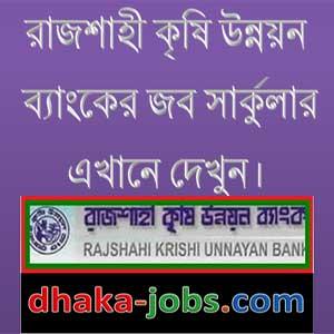 Rajshahi Krishi Unnayan Bank Job Circular 2017