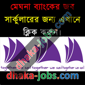 Meghna Bank MTO Job Circular 2016