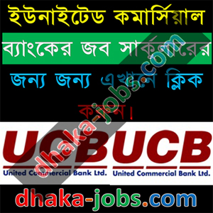 United Commercial Bank Probationary Officer Job 2016