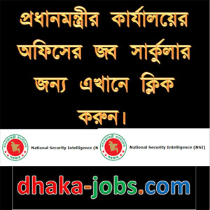 Prime Minister Office Bangladesh Job Circular