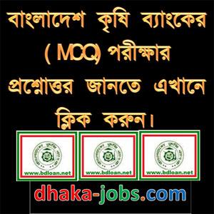 Bangladesh Krishi Bank Question Solve 2015