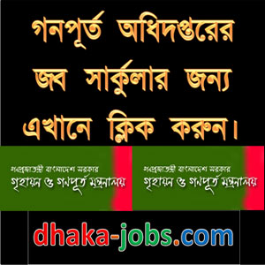 Housing and Public Works Job Circular 2017