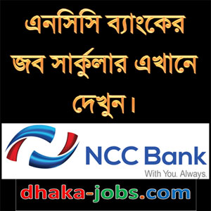 NCC Bank Limited Job Circular 2015
