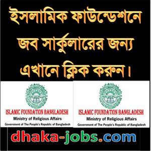 Islamic Foundation Job Circular 2019 [Latest]
