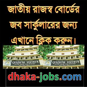NBR Job Circular
