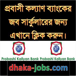 Probashi Kallyan Bank Job Circular 2015