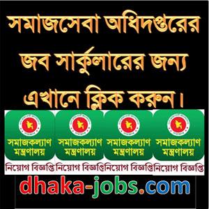 Social Services Department Job Circular 2016