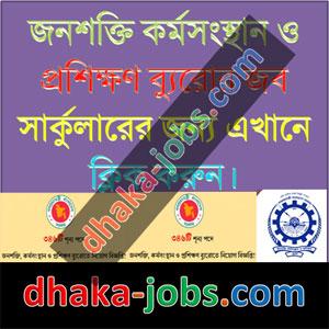 Manpower Employment Training Job Circular 2018