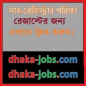 Sub Registrar Office Job Circular 2017