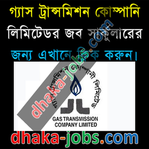 Gas Transmission Company Job Circular 2018