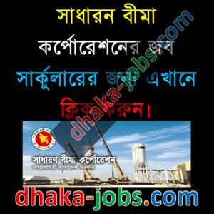 Sadharan Bima Corporation Job Circular 2016
