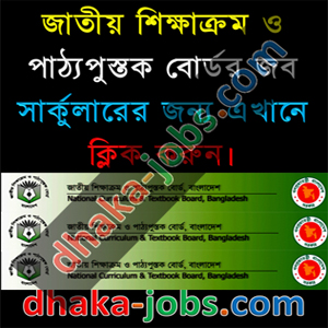 NCTB Job Circular 2016