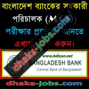 Bangladesh Bank AD Question Solve 2016
