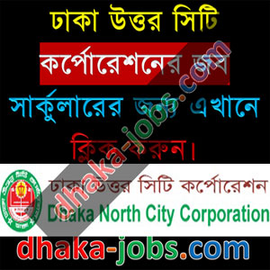 Dhaka North City Corporation Job Circular 2016