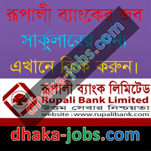 Rupali Bank Limited Job Circular 2016