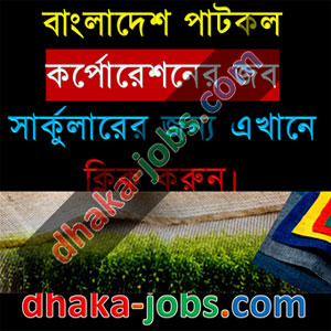 Jute Mills Corporation (BJMC) Job Circular 2016