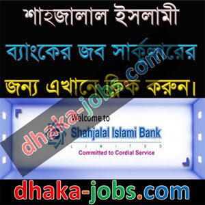 SJIBL Job Circular 2016