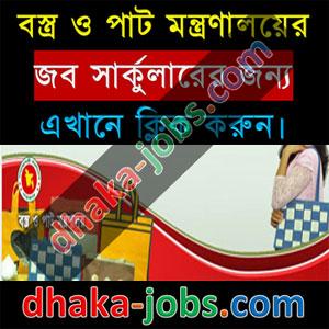 Jute Ministry Job Circular 2016