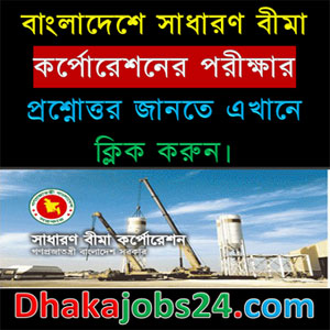 Sadharan Bima Corporation Question Solved 2020